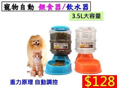 【億品會】$128/3.5L 犬貓 飲水餵食器 自動餵食器 自動飲水器 寵物碗 寵物飲水器 寵物餵食器