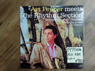 麗之音二手黑膠唱片行 爵士 Art Pepper Meets The Rhythm Section