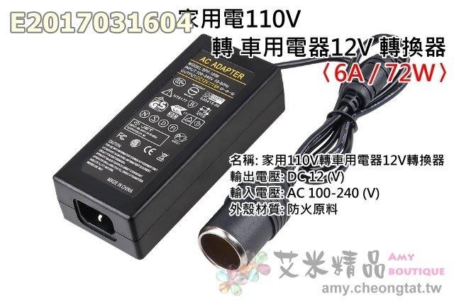 【艾米精品】家用電110V轉車用電器12V轉換器〈足標12V/6A/72W〉(國際電壓100-240)變壓器點煙器