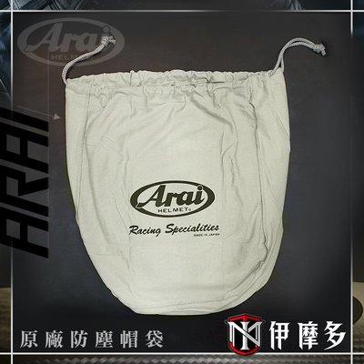 伊摩多※ 日本arai 原廠 安全帽 防塵帽袋