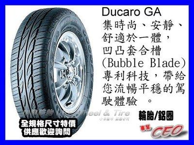 【小李輪胎】GOOD YEAR 固特異 DUCARO GA 205-55-16 205-60-16 215-60-16 225-60-16 全系列特價歡迎詢問