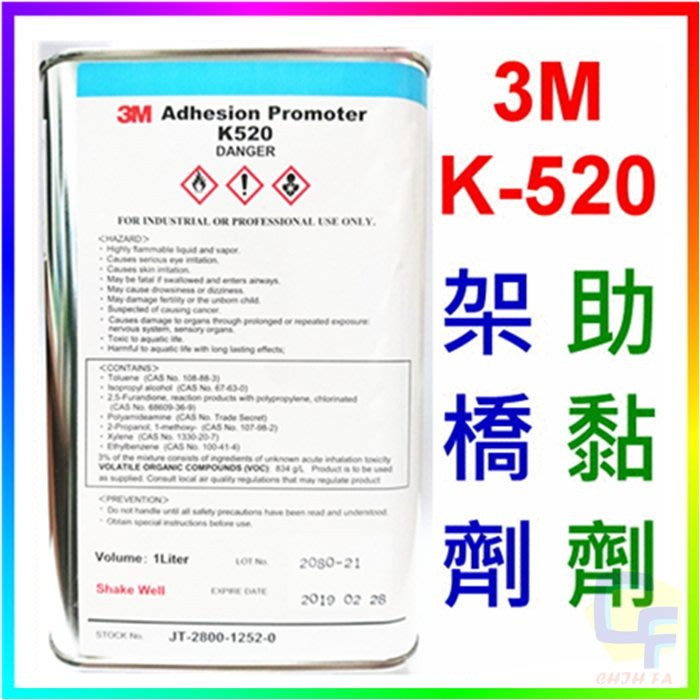 {CF舖}3M K-520 Primer 1000ml 架橋劑(助黏劑 表面處理劑 汽車底塗劑 K520)