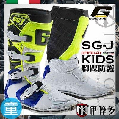 伊摩多※義大利 Gaerne SG-J 兒童 青年 越野車靴 林道 滑胎 MX 腳踏車 KTM 腳踝防護 。白藍黃
