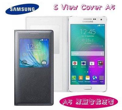 【A5 原廠皮套】Samsung A5 SM-A500YZ S-VIEW 原廠晶片透視感應皮套【原廠盒裝公司貨】