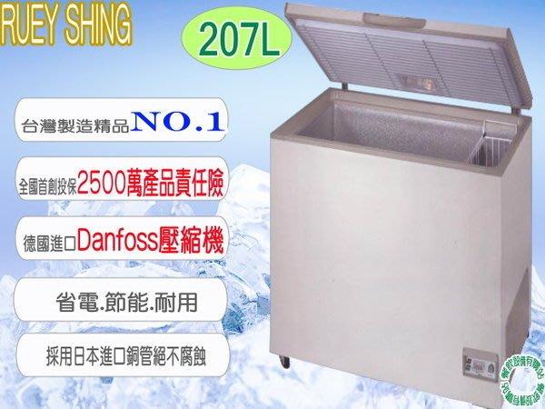 【餐飲設備有購站】RS207L冷凍櫃/德國壓縮機/瑞興2.5尺上掀冰櫃/冷凍庫冰箱