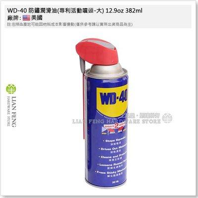 【工具屋】*含稅* WD-40 防鏽潤滑油(專利活動噴頭-大) 12.9oz 382ml 清潔防銹 除銹潤滑劑 居家必備