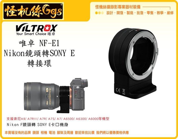怪機絲 樂華 唯卓 NF-E1 Nikon 鏡頭轉 SONY E 轉接環 D鏡 G鏡 E鏡 自動對焦 D850 D750
