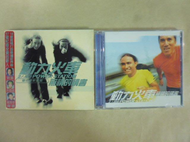 (069)明星錄*1997年動力火車專輯.破白金新裝版.無情的情書.二手CD.附紙盒.原外盒(a01)