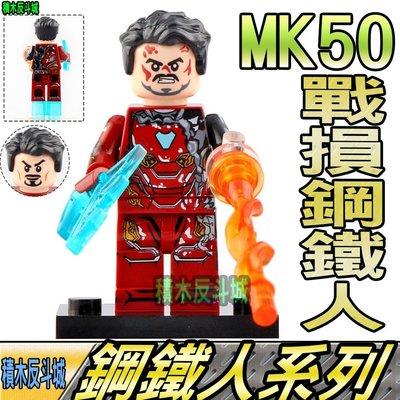 【積木反斗城】鋼鐵人 MK50 戰損鋼鐵俠 史塔克 復仇者聯盟 超級英雄 人偶 GD236/相容 樂高 LEGO 積木