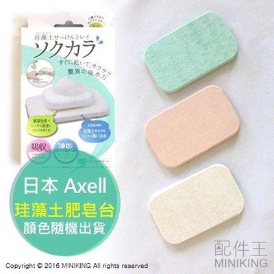 【配件王】3色現貨 日本 Axell 珪藻土 肥皂台 肥皂墊 肥皂盒 吸水 速乾 消臭 抑菌 隨機出貨