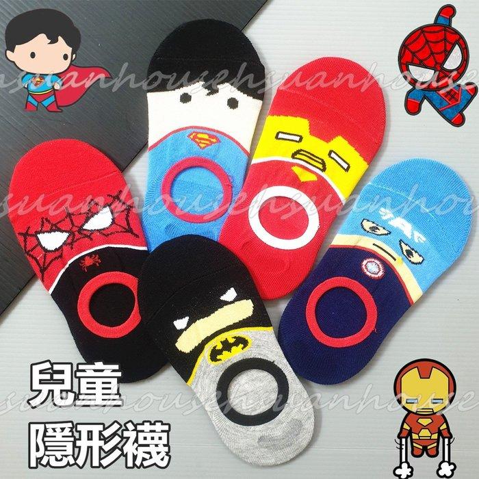 5双150元 蜘蛛人 蝙蝠俠 鋼鐵人 超人 美國隊長 復仇者聯盟 英雄 兒童 隱形襪 襪子 船形襪 韓國襪