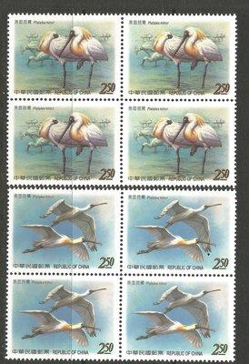 [阿貝] 特471 保育鳥類郵票--黑面琵鷺--四方連(C4357)
