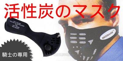 三重☆大人氣☆ NEOSHIELD 騎士專用 氣閥式 活性碳 口罩
