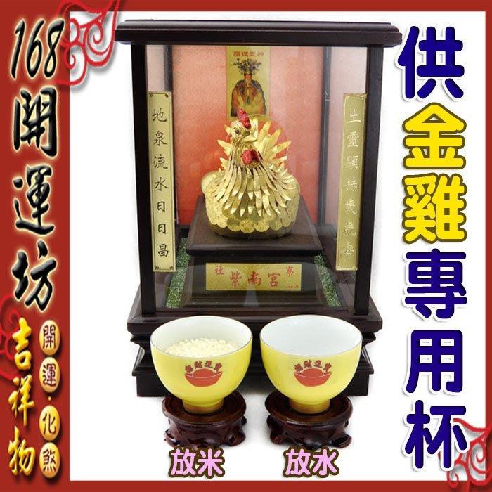 【168開運坊】供杯/貢杯【供奉紫南宮金雞~專用供杯黃色*2+2實木底座】