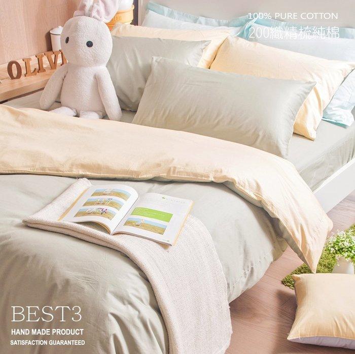 【OLIVIA 】BEST3 果綠x 鵝黃 /標準雙人床包枕套三件組【不含被套 】   雙色系 素色雙色簡約