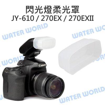 【中壢NOVA-水世界】JY-610 CANON 270EX 270EX II 閃光燈柔光罩 硬式 柔和光線 肥皂盒 桃園市