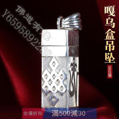 佛教供具 法器 擺件S925純銀嘎烏盒吊墜可打開裝藏吊墜掛件精美雕刻噶烏項鏈男掛飾-佛道有緣