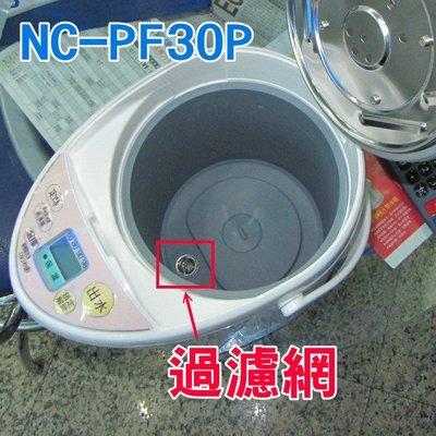 【新莊信源】全新【Panasonic國際牌熱水瓶專用濾網 F4530-0070】適用:NC-PF30P/HU401P
