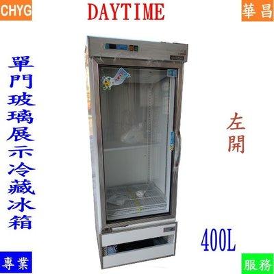 華昌全新400L左開DAYTIME單門玻璃展示冷藏冰箱/AB04EB00-/冷藏冰箱展式櫃/微電腦冷凍尖兵/得台/餐