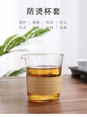 【自在坊】隔熱杯套 茶杯套 竹片 竹殼杯套 胡桃片杯套 茶杯收納 簡易收納 茶具 茶道用具  【全館滿599免運】