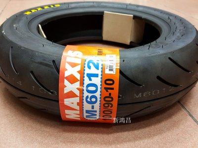 【新鴻昌】MAXXIS瑪吉斯 M-6012R 100/90-10 機車輪胎 10吋胎