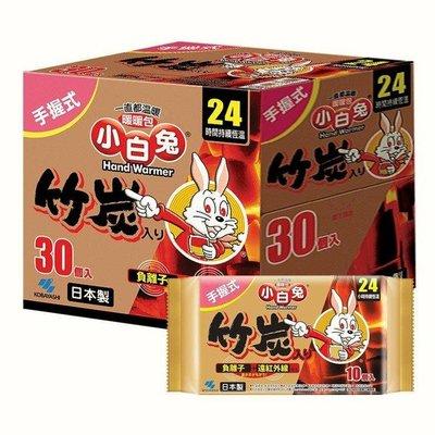 【好市多代購】Kobayashi 小白兔 竹炭暖暖包 - 握式30入 ☆可超取   單筆限四組☆