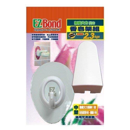 EZ Bond 香皂架組(1掛勾+1配件),不須貼膠、不留痕跡、不傷牆面、可重複使用
