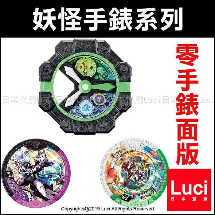 DX YSP 零 表圈 手錶面版 勳章 徽章 HERO 英雄 妖怪學園 召喚 連動 BANDAI LUCI日本代購