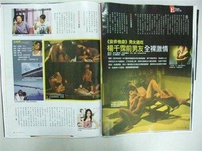 電影{安非他命}_白梓軒_梁敏儀_演出  電影內頁2面 2010年