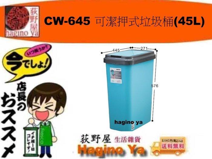 荻野屋「6個以上再優惠」CW-645/可潔押式垃圾桶(45L)/收納桶/垃圾桶/塑膠桶/收納桶/CW645/直購價
