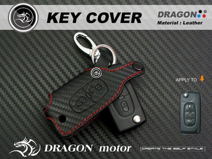 CITROEN C1 C2VTS C3 C4 C5C8雪鐵龍晶片鑰匙皮套 鑰匙包SAXO XENTIAN7PICASSO