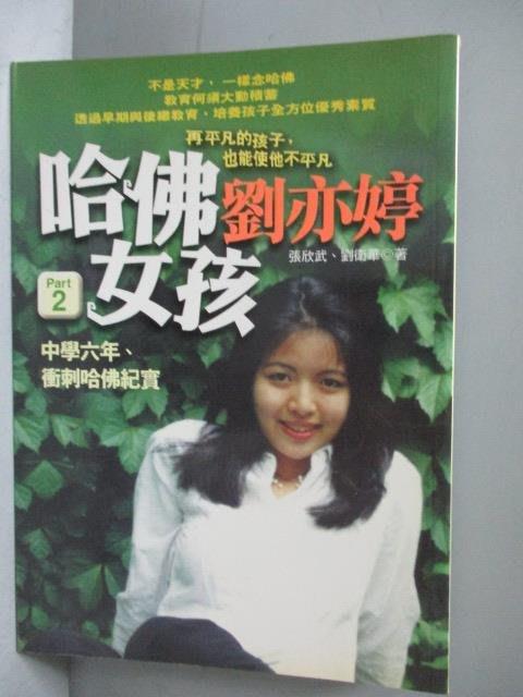 【書寶二手書T3/家庭_KAQ】哈佛女孩劉亦婷PART 2_劉衛華
