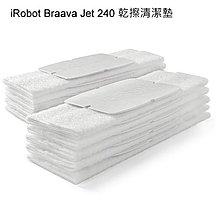 iRobot Braava Jet 240 專用乾擦清潔墊