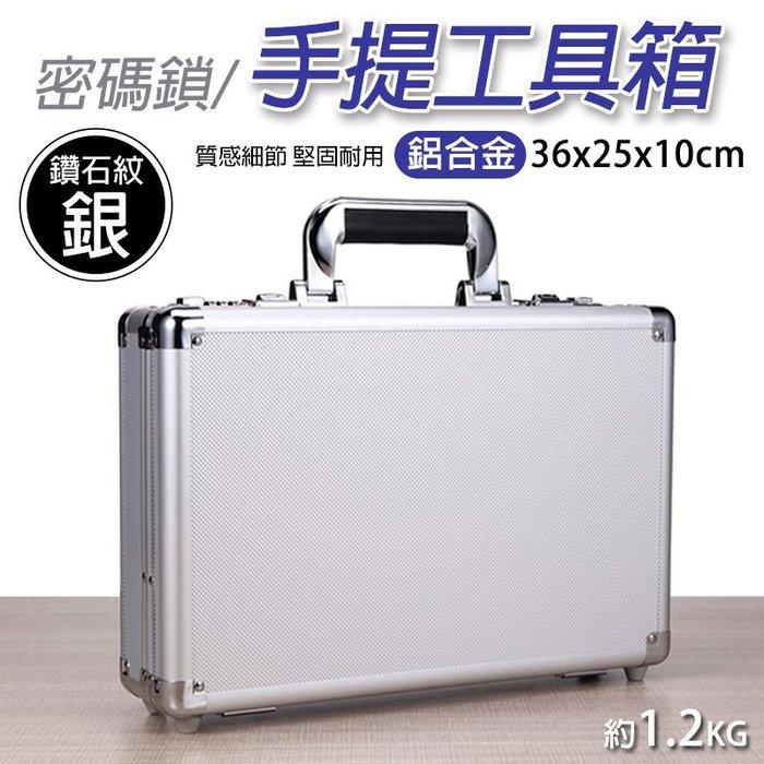 可超取▶8號鋁箱~銀黑兩色/鋁箱/工具箱/手提箱/A4收納箱/小型鋁合金工具箱/模型收納箱/展示箱/公事箱