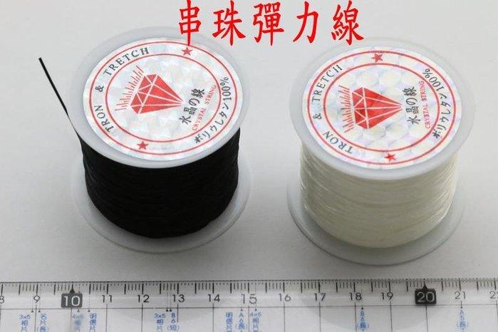 彈力線 串珠線 手珠 手飾 DIY 扁線 0.6MM 0.8MM 水晶線 手鏈繩 編織繩 珠寶線 穿珠線