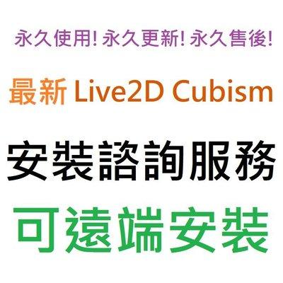 Live2D Cubism 4 Pro 英文、簡體中文 永久使用 可遠端安裝