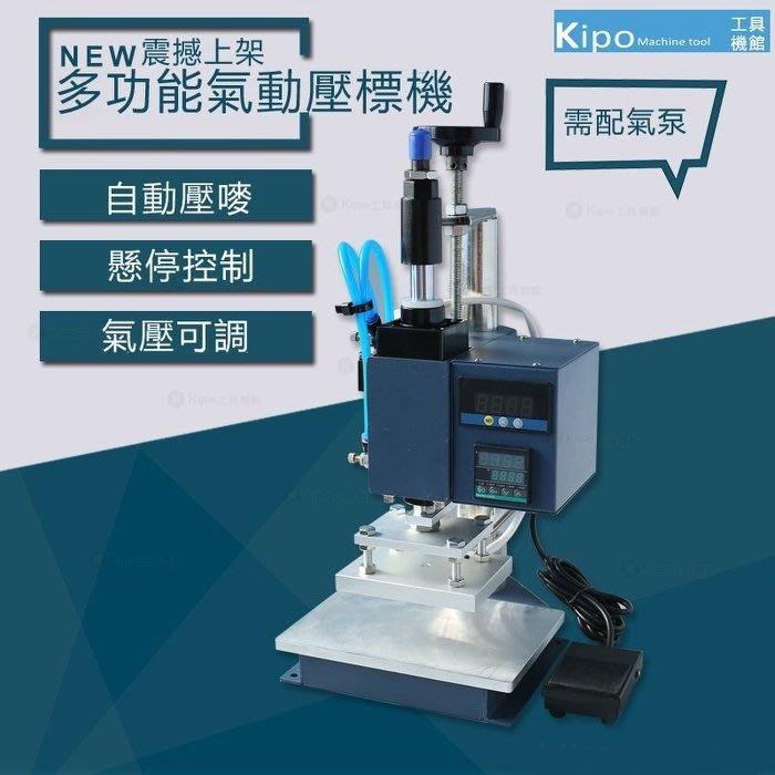 小型氣動自動捲紙燙金機皮革PU紙盒PVC膜LOGO壓標烙印壓痕烙木機-MAH003584A