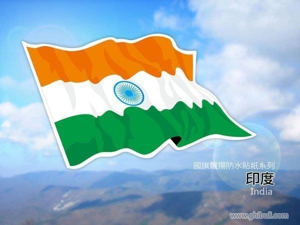 【衝浪小胖】印度國旗飄揚貼紙/汽車/機車/抗UV/防水/3C產品/India/各國均有販售