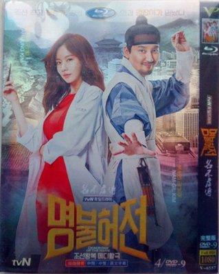 外貿影音 高清DVD   名不虛傳 /  金南佶 金亞中  劉旻奎 / 韓劇 韓語中字DVD