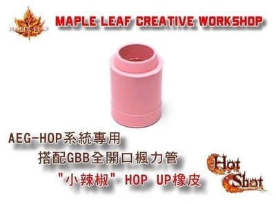 【WKT】楓葉 小辣椒 AEG 電動槍 HOP系統專用 Hop皮 75度(搭配楓力管專用)-ML-H08275