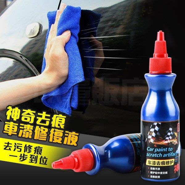 車漆去痕修護神器 汽車刮痕修復 車漆除痕補漆 去污劑 中輕度烤漆刮痕(V50-2348)