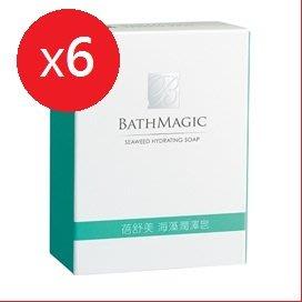 台鹽生技蓓舒美海藻潤澤皂130g*6塊-滋潤型