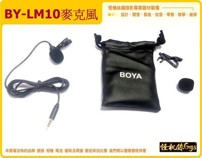 BOYA BY-LM10 麥克風 領夾式 相機 手機 IPHONE 安卓 採訪 直播 麥 MINI MIC 錄影 收音