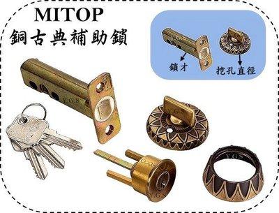 Y.G.S~輔助鎖系列~MITOP銅古典補助鎖 (含稅)