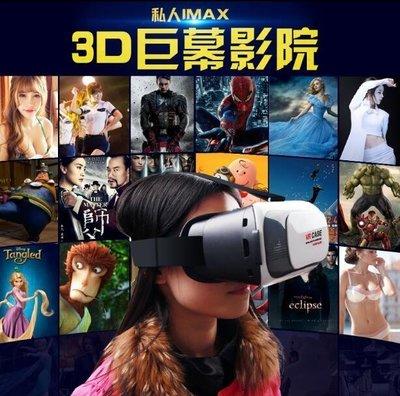 【東京數位】全新 抗藍光  VR II暢玩版 人體工學頭盔3D影片/左右分屏/3D遊戲電玩VIVE GEAR參考