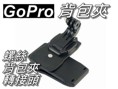 GoPro背包夾/360度旋轉式強力背包夾 背包夾+螺絲+轉接頭 小蟻/山狗/SJ4000 桃園《蝦米小鋪》