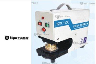 全自動鋼印機/電動鋼印機/光控剛印/印章機/關防機VQB001001A