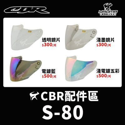 CBR安全帽 S-80 S80 原廠鏡片 透明鏡片 淺墨鏡片 電鍍藍 淺電鍍五彩 耀瑪騎士機車部品