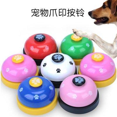 貓狗訓練器寵物腳印按鈴泰迪幼犬叫餐鈴按鈴器狗狗益智玩具手按鈴