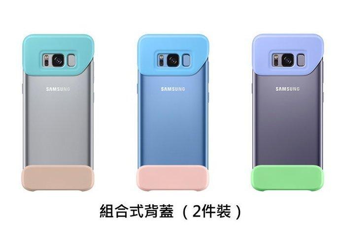 Samsung Galaxy S8+ 原廠組合式背蓋組(6.2吋用) G955FD 原廠保護殼